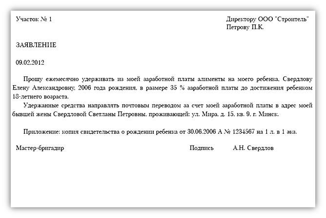 zayavlenie-na-perechislenie-alimentov-v-buhgalteriyu-obrazec