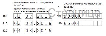 alimenty-v-6-ndfl