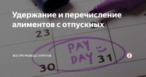 alimenty-s-otpusknyh-uderzhivayutsya-ili-net