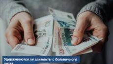 alimenty-s-bolnichnogo-lista-uderzhivayutsya-ili-net