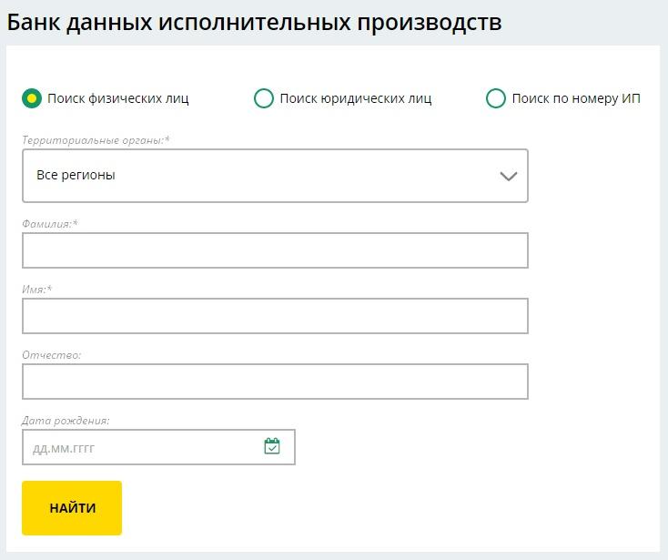 servis-po-polucheniyu-dannyh-ispolnitelnogo-proizvodstva-na-sajte-fssp