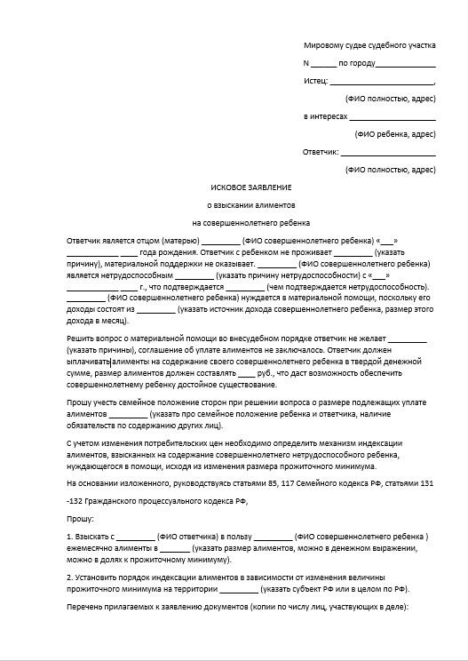 Образец заявления о взыскании алиментов после 18 лет