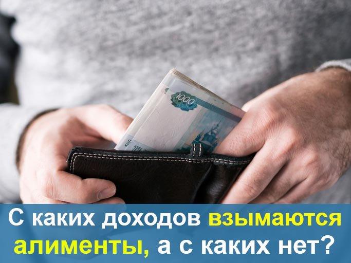 s-kakih-dohodov-vzyskivayutsya-alimenty
