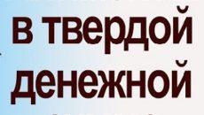 alimenty-v-tverdoj-denezhnoj-summe-2018