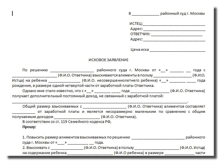 zayavleniya-ob-uvelichenii-razmera-alimentov