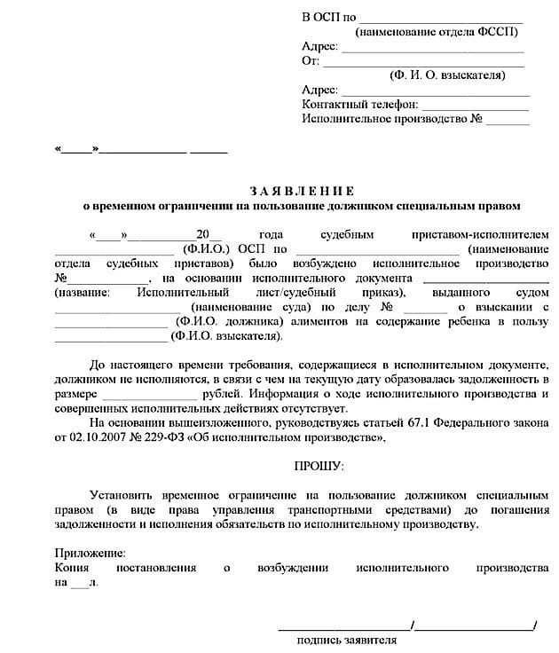 lishenie-voditelskih-prav-za-neuplatu-alimentov