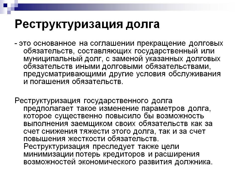 plyusy-i-minusy-bankrotstva-fizicheskih-lic