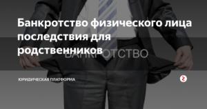 posledstviya-bankrotstva-fizicheskogo-lica-2019