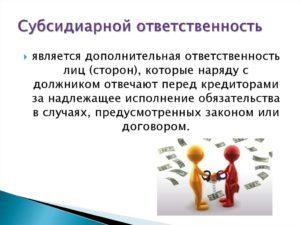 subsidiarnaya-otvetstvennost-pri-bankrotstve-2019